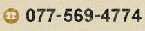 077-569-4774