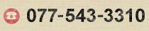 077-543-3310