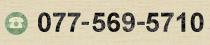 077-569-5710