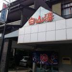 京都の敷地「白山湯」